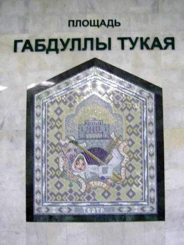 Kazan city metro mosaics 3rd photo