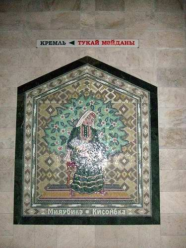 Kazan city metro mosaics 6th photo